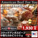 アメリカ産ブラックアンガス味付き中落ちカルビ ゲタカルビ チョイス 赤身肉