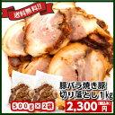 バラ焼き豚落とし1kg500g×2袋