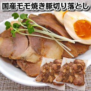 数量限定 国産那須豚窯焼きモモ焼き豚切り落とし1kg500g×2袋父の日 敬老の日