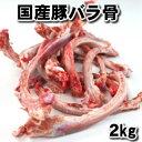 わんちゃんも大喜び!!業務用 国産那須豚豚バラ骨2kg domestic pork rib bone