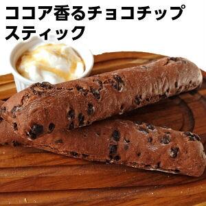 【4/10限定 楽天カードで最大19倍】BRIDORフランス産ブリドール社製完全焼成済みココアとチョコチップのスティック cocoa and chocolate chips stick