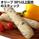 BRIDOR完全焼成冷凍パンフランス産ブリドール社製完全焼成済みオリーブスティック2Olives and rosemary handy stick