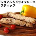 BRIDORフランス産ブリドール社製完全焼成済みシリアルとドライフルーツのスティック muesli and dried fruits b'break