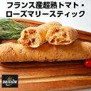 【Entry&ポイント14倍 25日限定】BRIDOR完全焼成冷凍パンフランス産ブリドール社製完全焼成済み超熟トマト&ローズマリ…