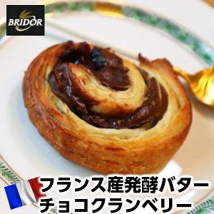 BRIDORフランス産ブリドール社製発酵バター100%パン オ チョコクランベリー40g×2個