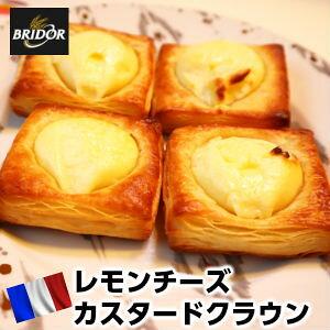 BRIDORフランス産ブリドール社製発酵バター100%レモンチーズカスタードクラウン30g×2個 Fine butter mini lemmon cheesecake30g 2pieces