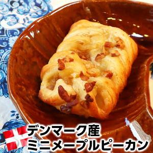 デンマーク産ミニメープルピーカン44g×2個 mini maple pecan plail 44g 2pieces父の日 敬老の日