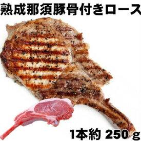 国産那須豚熟成豚ロース骨付き ポークチョップ約250g