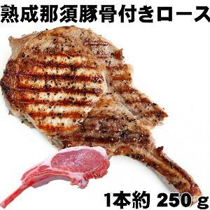 国産那須豚熟成豚ロース骨付き ポークチョップ約250g父の日 敬老の日