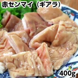 【6/1限定 Entry&ポイント最大18倍】~ギアラ(赤センマイ)400g Beef abomasum父の日 敬老の日
