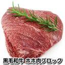 不定貫黒毛和牛ほほ肉ブロック約400g約500g Wagyu cheek meat whole 牛生頬 牛ほほ煮父の日 敬老の日