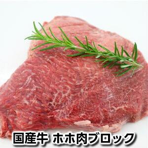 【Entry&ポイント最大14倍 1/24~28 1:59】【不定貫】国産牛ほほ肉ブロック約600g〜約700g Domestic beef cheek meat whole 牛生頬 牛ほほ煮