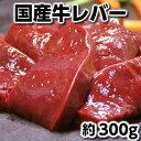 市場直送国産牛レバー約300g(加熱用)