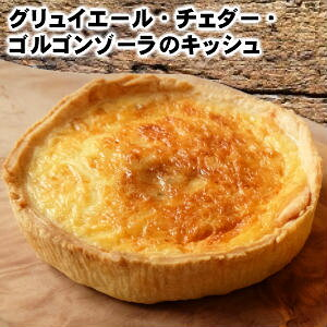 完全無添加 手づくりグリュイエールチーズ・チェダーチーズ・ゴルゴンゾーラチーズのシンプルキッシュ