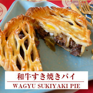 【4/10限定 楽天カードで最大19倍】完全無添加 sukiyakiすき焼き和牛ビーフパイ