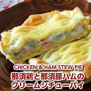 完全無添加 那須鶏と那須豚モモハムジャンボン・ド・パリのクリームシチューパイ父の日 敬老の日