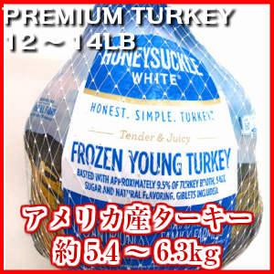 送料無料 化学調味料不使用 グルテンフリー 無添加 クリスマスやパーティにはローストターキーはいかがでしょうか♪アメリカ産七面鳥肉 ターキー丸 約6kg