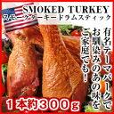 アメリカ産スモークターキーレッグ1本約300g スモークターキー骨付きドラム 七面鳥 smoke turkey dramstick 1piece