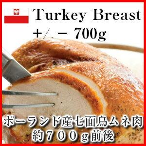 ポーランド産七面鳥ムネ肉 ターキーブレスト約700g前後 Turkey breast (七面鳥胸肉)(冷凍・生)