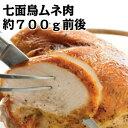 七面鳥ムネ肉ターキーブレスト約700g前後Turkeybreast(七面鳥胸肉)(冷凍・生) 父の日 ギフト 誕生日 プレゼント …