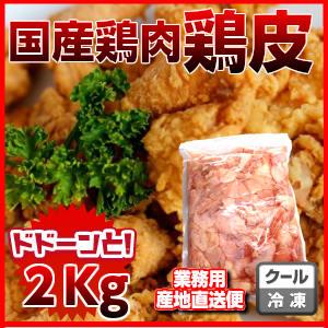 国産岩手県産鶏皮2kg 業務用 鳥皮 送料無料商品と同梱可能