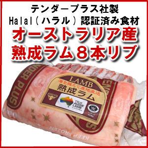 オーストラリア産熟成ラム8〜9リブ(骨付き/仔羊/ラム肉)約1kgハラル認証済み食材