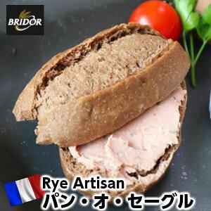 BRIDORフランス産ブリドール社製半焼成パン・オ・セーグル45g2個 Rye artisan frozen stone oven part baked 45g 2pieces