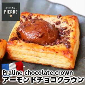 LE FOURNIL DE PIERREフランス産ル・フルニル・ドゥ・ピエール製発酵バター100%アーモンドチョコクラウン30g×2個 bridor fine butter praline chocolate crown danish 30g 2pieces