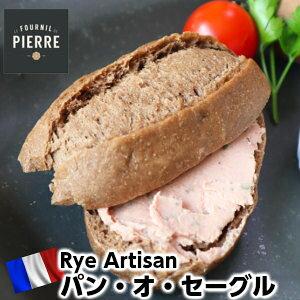 LE FOURNIL DE PIERREフランス産ル・フルニル・ドゥ・ピエール製半焼成パン・オ・セーグル45g2個 Rye artisan frozen stone oven part baked 45g 2pieces父の日 敬老の日