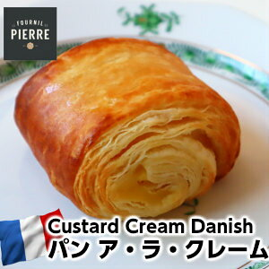 LE FOURNIL DE PIERREフランス産ル・フルニル・ドゥ・ピエール製発酵バター100%パン ア ラ クレーム40g×2個 bridor fine butter custard cream danish 40g 2pieces