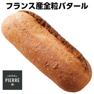 LE FOURNIL DE PIERREフランス産ル・フルニル・ドゥ・ピエール製半焼成全粒バタール330g whole-grain batard by lalos330g父の日 敬老の日