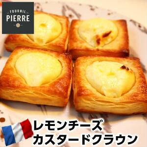 LE FOURNIL DE PIERREフランス産ル・フルニル・ドゥ・ピエール製発酵バター100%レモンチーズカスタードクラウン30g×2個 Fine butter mini lemmon cheesecake30g 2pieces父の日 敬老の日