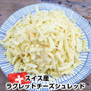 使いやすいスイス産ラクレットチーズシュレッド500g Rcalette cheese shred 500g チーズタッカルビやフォンデュ、トーストにも最適です。父の日 敬老の日
