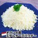 【エントリー必須 ポイント19倍 2/9~2/16】オランダ産エダムチーズパウダー500g Edam cheese powder 500g