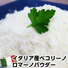 イタリア産ペコリーノロマーノパウダー500g Pecorino Romano cheese powder 500g父の日 敬老の日
