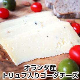 【Entry&ポイント14倍 25日限定】ゴーダ・トリュフ約200g セミハードタイプチーズ/オランダ ゴーダにトリュフを混ぜ込んだ贅沢なチーズ オランダ産 Netherlands Gouda truffle