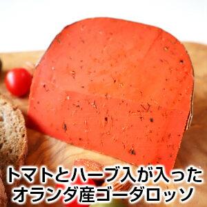 ゴーダ・ロッソ約200g セミハードタイプチーズ/オランダ ゴーダにトマトペースト、オレガノ等のハーブがたくさん入ったイタリア料理を思わせる贅沢なチーズ オランダ産 Netherlands Gouda rosso