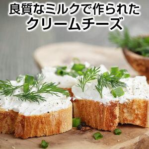 オーストラリア産良質なミルクで作られたクリームチーズ約200g お菓子作りの材料としても最適です。cream cheese made in Australia父の日 敬老の日