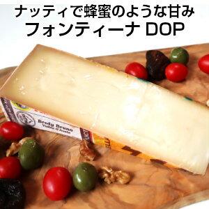 イタリア産フォンティーナDOP約200g ナッティではちみつのような甘みのある、溶かしてもおいしいチーズです。 Fontina DOP父の日 敬老の日