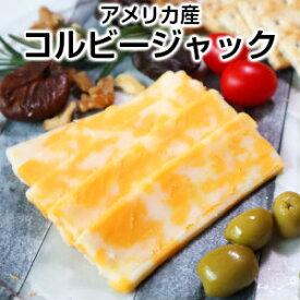 【9/26 01:59まで 最大5%OFF】アメリカ産コルビージャックチーズ約220g Colby jack父の日 敬老の日