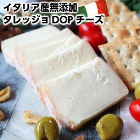 【7/4-7/11限定 5000円以上で5%OFF】本場イタリア産タレッジョDOPチーズ約200g taleggio DOP父の日 敬老の日