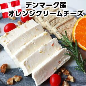 まるでチーズケーキ。クリームチーズにオレンジピールが入ったデンマーク産クリームチーズ(オレンジ)約200g cream cheese orange父の日 敬老の日