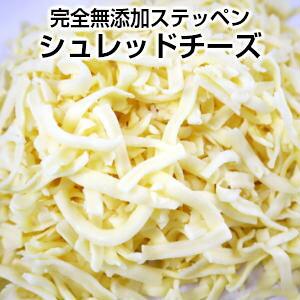 ドイツ産ステッペンチーズ100%大人の配合で完全無添加シュレッドチーズ1kg。何にでも大容量に使える溶かしてもおいしいチーズです。German steppen cheese1kg父の日 敬老の日