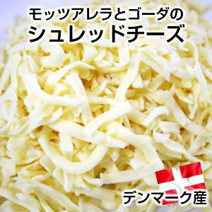 Entry&ポイント14倍 25日限定デンマーク産モッツアレラチーズ50%、ゴーダチーズ50%配合のシュレッドチーズ1kg。何にでも大容量に使える溶かしてもおいしいチーズです。danish mix cheese mozzarella c