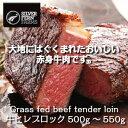 ニュージーランド産シルバーファーン・ファームス社製牛ヒレブロック、ナチュラルビーフブロック肉だからステーキ、ローストビーフ、たたきに♪牛ヒレブロック 500gサ...