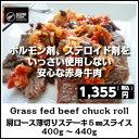 ニュージーランド産シルバーファーン・ファームス社製牛肩ロース5mmスライス400g-440g ステーキ丼 ステーキ重 ステーキ