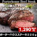 ニュージーランド産シルバーファーン・ファームス社製ポーターハウスステーキ約220g ステーキ丼 ステーキ重 ステーキ
