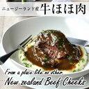 ニュージーランド産シルバーファーン・ファームス社製牛ほほブロック、ナチュラルビーフブロック肉だからシチュー、赤ワイン煮、カレーに♪牛ほほブロック 800gサイズ...