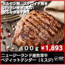ニュージーランド産シルバーファーン・ファームス社製牛ペティットテンダー(みすじ)、ナチュラルビーフブロック肉だからステーキ、たたきに♪牛みすじブロック400gサ...