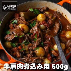ニュージーランド産シルバーファーン・ファームス社製煮込み専用チャックロール、ナチュラルビーフ煮込み用肉だからシチュー、赤ワイン煮、和食にも♪牛肩ロース煮込み用カット 500gサ